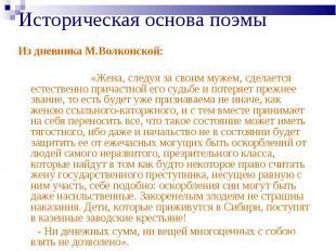 Из дневника М.Волконской: «Жена, следуя за своим мужем, сделается естественно пр