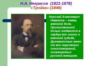 Николай Алексеевич Некрасов – певец женской доли. Пронзительной болью отдаются в