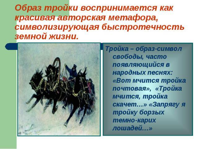Тройка – образ-символ свободы, часто появляющийся в народных песнях: «Вот мчится тройка почтовая», «Тройка мчится, тройка скачет…» «Запрягу я тройку борзых темно-карих лошадей…» Тройка – образ-символ свободы, часто появляющийся в народных песнях: «В…