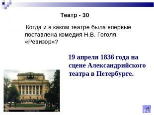 Когда и в каком театре была впервые поставлена комедия Н.В. Гоголя «Ревизор»? Ко