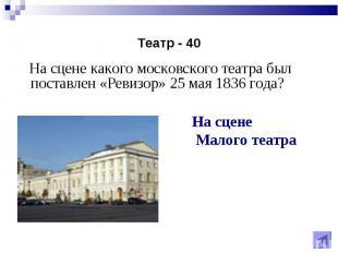 На сцене какого московского театра был поставлен «Ревизор» 25 мая 1836 года? На