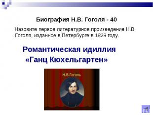 Назовите первое литературное произведение Н.В. Гоголя, изданное в Петербурге в 1