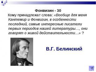 Кому принадлежат слова: «Вообще для меня Кантемир и Фонвизин, в особенности посл