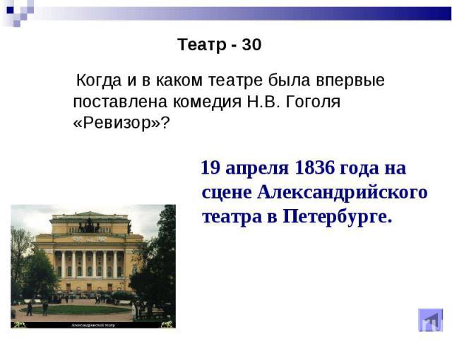 Когда и в каком театре была впервые поставлена комедия Н.В. Гоголя «Ревизор»? Когда и в каком театре была впервые поставлена комедия Н.В. Гоголя «Ревизор»?