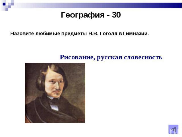 Назовите любимые предметы Н.В. Гоголя в Гимназии. Назовите любимые предметы Н.В. Гоголя в Гимназии.