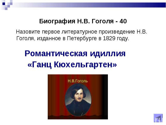 Назовите первое литературное произведение Н.В. Гоголя, изданное в Петербурге в 1829 году. Назовите первое литературное произведение Н.В. Гоголя, изданное в Петербурге в 1829 году.