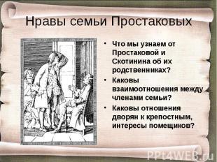 Что мы узнаем от Простаковой и Скотинина об их родственниках? Что мы узнаем от П