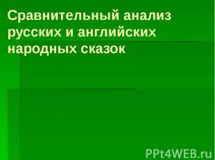Сравнительный анализ русских и английских народных сказок