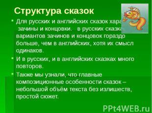 Структура сказок Для русских и английских сказок характерны зачины и концовки. в