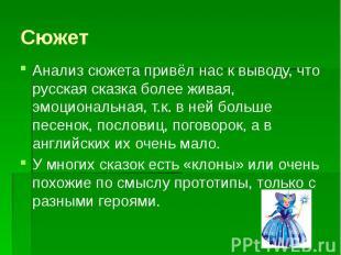 Сюжет Анализ сюжета привёл нас к выводу, что русская сказка более живая, эмоцион