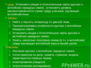 Цель. Установить общие и отличительные черты русских и английских народных сказо