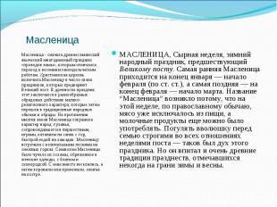 Масленица - сначала древнеславянский языческий многодневный праздник «проводов з