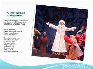Провожают Масленицу в «Снегурочке» А.Н. Островского. Обряд у драматурга приближа