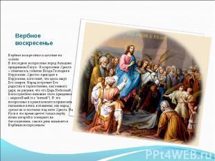 Вербное воскресенье и шествие на осляти В последнее воскресенье перед большим пр