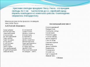 Многие русские поэты прошлого посвящали свои стихи Пасхе. Многие русские поэты п