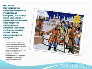 Святки, светлые вечера, так обычно называются в России, да не в одном нашем Отеч