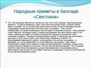 Это стихотворение Жуковского интересно тем, что в этих гаданиях скрыты народные