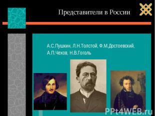 А.С.Пушкин, Л.Н.Толстой, Ф.М.Достоевский, А.П.Чехов, Н.В.Гоголь А.С.Пушкин, Л.Н.