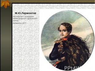 Автопортрет (в мундире Нижегородского драгунского полка). Автопортрет (в мундире