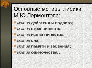 мотив действия и подвига; мотив действия и подвига; мотив странничества; мотив и