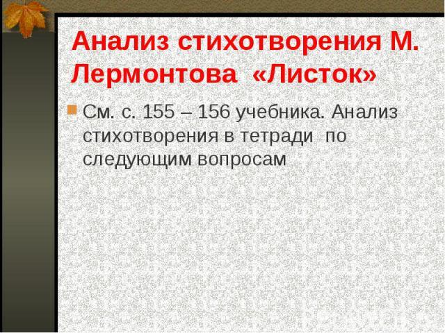 См. с. 155 – 156 учебника. Анализ стихотворения в тетради по следующим вопросам См. с. 155 – 156 учебника. Анализ стихотворения в тетради по следующим вопросам