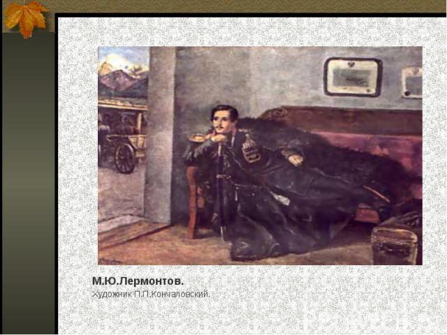 М.Ю.Лермонтов. М.Ю.Лермонтов. Художник П.П.Кончаловский.