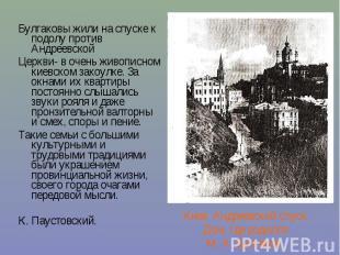 Булгаковы жили на спуске к подолу против Андреевской Булгаковы жили на спуске к