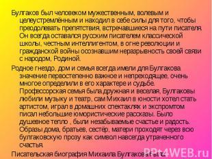 Булгаков был человеком мужественным, волевым и целеустремлённым и находил в себе