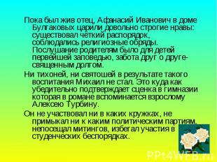 Пока был жив отец, Афанасий Иванович в доме Булгаковых царили довольно строгие н