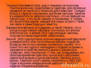 Татьяна Николаевна Лапа, еще и гимназии не окончила. Притом жила она с родителям