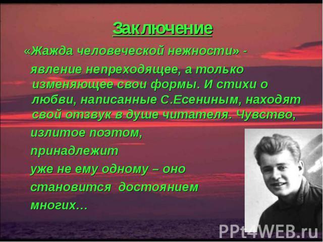есенин и его проблематика в стихах о любви красивая цыганка!!