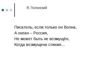 Писатель, если только он Волна, Писатель, если только он Волна, А океан – Россия