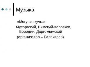 «Могучая кучка» «Могучая кучка» Мусоргский, Римский-Корсаков, Бородин, Даргомыжс