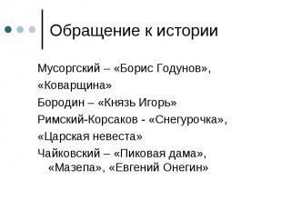 Мусоргский – «Борис Годунов», Мусоргский – «Борис Годунов», «Коварщина» Бородин