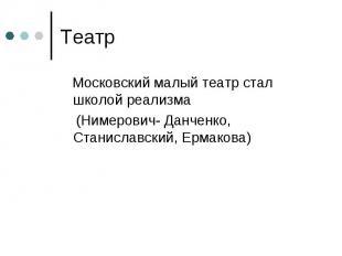 Московский малый театр стал школой реализма Московский малый театр стал школой р