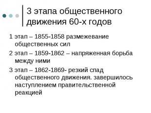 1 этап – 1855-1858 размежевание общественных сил 1 этап – 1855-1858 размежевание
