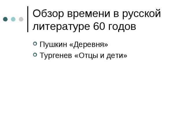 Пушкин «Деревня» Пушкин «Деревня» Тургенев «Отцы и дети»