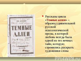 Рассказы цикла «Темные аллеи» – образец удивительной русской психологической про