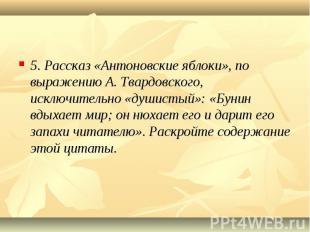 5. Рассказ «Антоновские яблоки», по выражению А. Твардовского, исключительно «ду