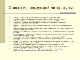 Толковый словарь С.И. Ожегова; http://www.ozhegov.org/words/26222.shtml Толковый