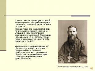 В узком смысле праведник – святой, великомученик, который претерпел гонения за с