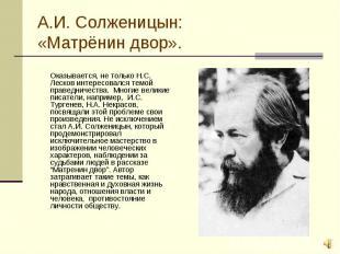 Оказывается, не только Н.С. Лесков интересовался темой праведничества. Многие ве
