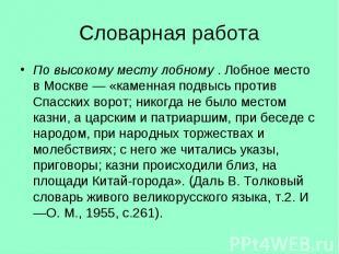 По высокому месту лобному . Лобное место в Москве — «каменная подвысь против Спа