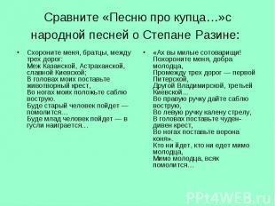 Схороните меня, братцы, между трех дорог: Меж Казанской, Астраханской, славной К