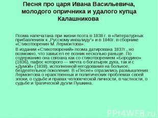"""Поэма напечатана при жизни поэта в 1838 г. в «Литературных прибавлениях к """"Русск"""