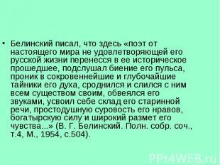 Белинский писал, что здесь «поэт от настоящего мира не удовлетворяющей его русск