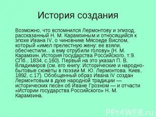 Возможно, что вспомнился Лермонтову и эпизод, рассказанный Н. М. Карамзиным и от