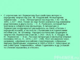 С отроческих лет Лермонтову был свойствен интерес к народному творчеству (см.: М