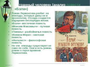 Роман Лермонтова разбит на эпизоды, которые даны не в хронологии. Отсюда создает