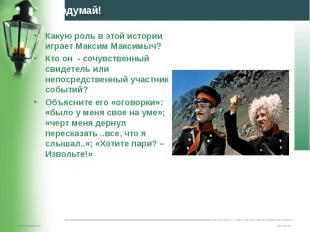 Какую роль в этой истории играет Максим Максимыч? Какую роль в этой истории игра